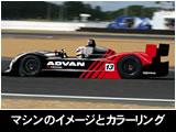 2005年ルマン24時間耐久レース参戦決定!!