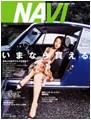 月刊誌「NAVI」(2005年9月号)に掲載されました。