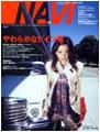 月刊誌「NAVI」(2005年10月号)に掲載されました。