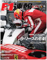 「F1速報 ベルギーGP号」に掲載されました。
