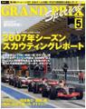 GRAND PRIX Special 5月号に記事が掲載されました。