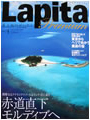 Lapita Premium No.4に記事が掲載されました。