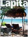 「Lapita Premium」No.14に中野信治の記事が掲載されました。