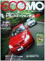 クルマと人と自然との共生を提案する自動車総合誌 「ECOMO vol2」に中野信治の記事が掲載されました。