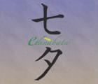 eTanabata エコピニオンインタビューで中野信治が紹介されました。