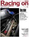 「Racing on」2008年12月号に中野信治の記事が掲載されました。
