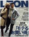 「LEON」12月号に中野信治の記事が掲載されました。
