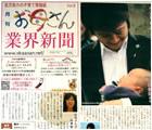「月刊お母さん業界新聞」に中野信治が紹介されました。