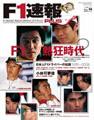 F1速報PLUS Vol.14に中野信治の記事が掲載されました。
