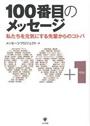 「100番目のメッセージ」に中野信治が紹介されました。