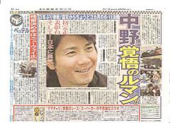 東京中日スポーツ」に中野信治の記事が掲載されました。