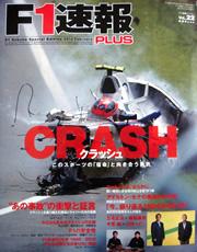 「F1速報PLUS Vol.22」(発行 株式会社イデア)に中野信治の記事が紹介されました。