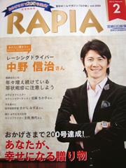 「RAPIA 2012年2月号」(発行 宮崎日日新聞社)に中野信治の記事が紹介されました。