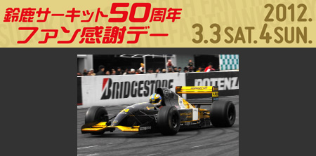 鈴鹿サーキット50周年ファン感謝デー」に中野信治が参加します。