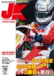 JAPAN KART 2012年10月号に中野信治の記事が掲載されました