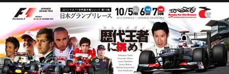 2012 F1日本グランプリで行われる各種イベントに中野が参加します