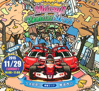 11/29(日)に開催される「御堂筋オータムパーティー」にて中野信治が御堂筋をF1マシンで走行します