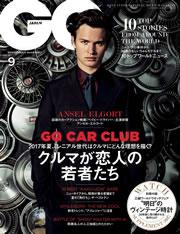 GQ JAPAN 最新号(No.172)に中野信治の記事が掲載されました